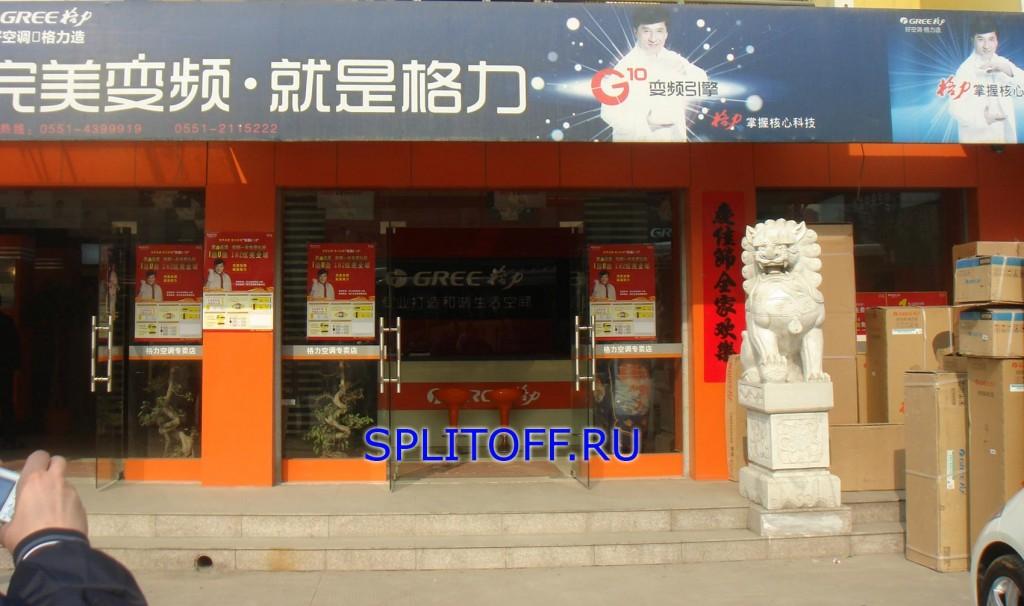 Фирменный магазин Gree в Шанхае. Джеки Чан - лицо фирмы Gree. Фото автора (Splitoff).