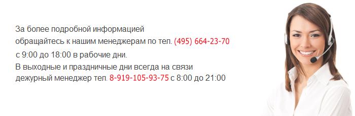 контактный телефон 495-664-23-70