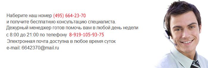 контактные телефоны: 8-918-105-93-75