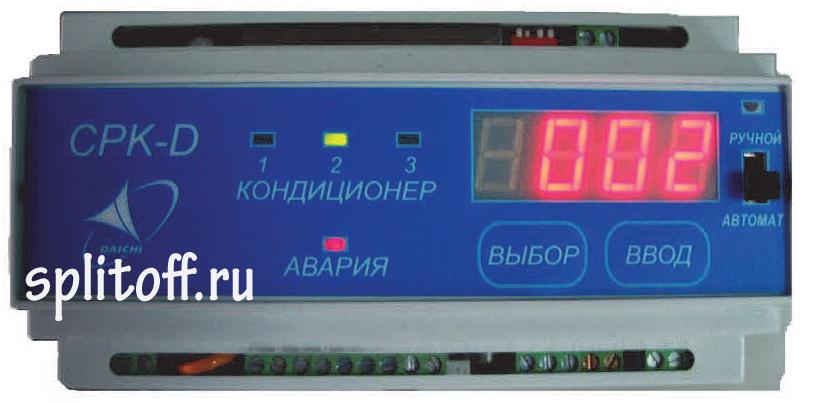 Согласователь работы кондиционеров СРК-Д
