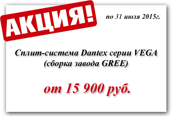 dantex_akk_15jul