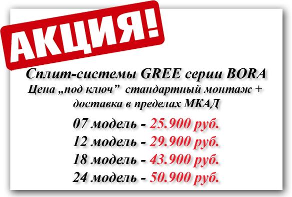 gree_bora1