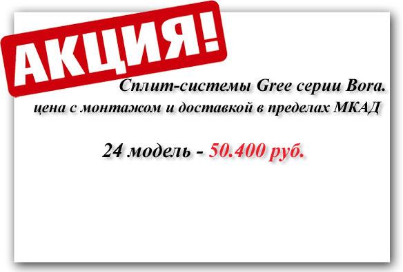 gree_bora_n24