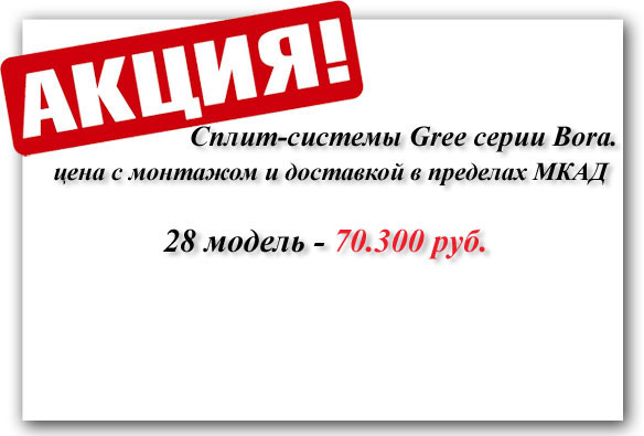 gree_bora_n28